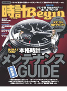 時計Begin 2017年冬号 vol.86(時計Begin)