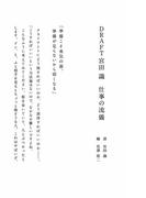 DRAFT宮田 識 仕事の流儀