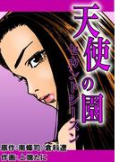 【期間限定50%OFF】天使の園 セカンドシーズン(倉科遼COMIC)