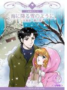 【期間限定 無料】海に降る雪のように~北海道・夢の家~【分冊版】 1巻(ハーツイーズロマンス)