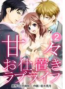 【期間限定 無料】甘々お仕置きラブライフ 2巻(ラブドキッ。Bookmark!)