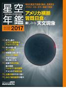 1年間の星空と天文現象を解説 ASTROGUIDE 星空年鑑 2017(アストロアーツムック)