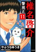 警視正 椎名啓介 11