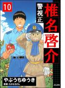 警視正 椎名啓介 10
