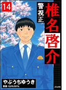 警視正 椎名啓介 14