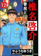 警視正 椎名啓介 12