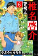 警視正 椎名啓介 6
