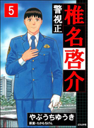 警視正 椎名啓介 5