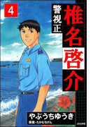 警視正 椎名啓介 4