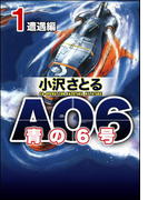 AO6 青の6号 1 遭遇編