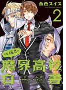 佐藤君の魔界高校白書(2)(WINGS COMICS(ウィングスコミックス))
