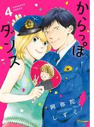 からっぽダンス(4)(フィールコミックス)
