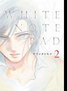 WHITE NOTE PAD(2)(フィールコミックス)