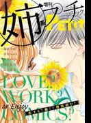 姉系Petit Comic 2016年9月号