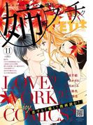 姉系Petit Comic 2015年11月号