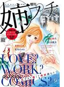 姉系Petit Comic 2015年9月号