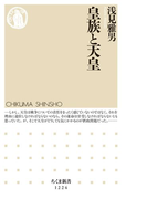 皇族と天皇(ちくま新書)