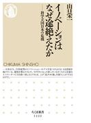 イノベーションはなぜ途絶えたか ──科学立国日本の危機(ちくま新書)