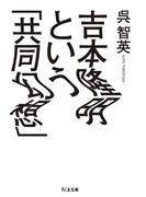 吉本隆明という「共同幻想」(ちくま文庫)