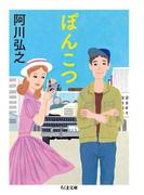 ぽんこつ(ちくま文庫)
