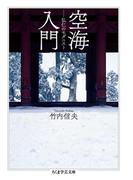 空海入門 ──弘仁のモダニスト(ちくま学芸文庫)