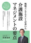 【オンデマンドブック】戦略コンサルタントが書いた介護施設マネジメントの要点 (NextPublishing)