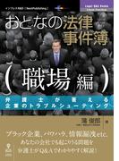 【オンデマンドブック】おとなの法律事件簿 職場編 (おとなの法律事件簿(NextPublishing))