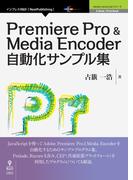 【オンデマンドブック】Premiere Pro & Media Encoder自動化サンプル集【新版】 (Adobe JavaScriptシリーズ(NextPublishing))