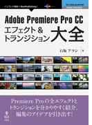 【オンデマンドブック】Adobe Premiere Pro CC エフェクト&トランジション大全【新版】 (NextPublishing)