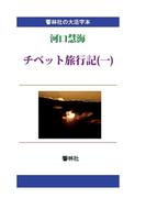 【オンデマンドブック】【大活字本】チベット旅行記(一) (響林社の大活字本シリーズ)