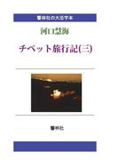 【オンデマンドブック】【大活字本】チベット旅行記(三) (響林社の大活字本シリーズ)