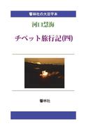 【オンデマンドブック】【大活字本】チベット旅行記(四) (響林社の大活字本シリーズ)