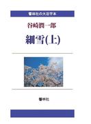【オンデマンドブック】【大活字本】細雪(上) (響林社の大活字本シリーズ)