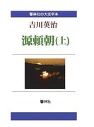【オンデマンドブック】【大活字本】源頼朝(上) (響林社の大活字本シリーズ)