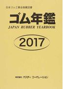 ゴム年鑑 2017年版