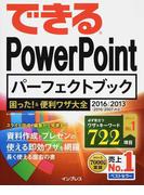 できるPowerPointパーフェクトブック困った!&便利ワザ大全 2016/2013/2010/2007対応
