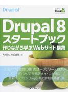 Drupal 8スタートブック 作りながら学ぶWebサイト構築