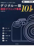 デジタル一眼撮影テクニック事典101+ 写真がもっと上手くなる 完全版