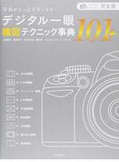 デジタル一眼構図テクニック事典101+ 写真がもっと上手くなる 完全版