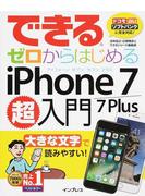 できるゼロからはじめるiPhone 7/7 Plus超入門 一番やさしいiPhone解説書
