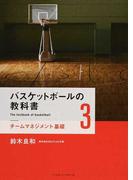 バスケットボールの教科書 3 チームマネジメント基礎