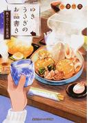 ゆきうさぎのお品書き 3 熱々おでんと雪見酒 (集英社オレンジ文庫)