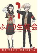 ふたり生徒会 1 (サンデーうぇぶり少年サンデーコミックス)