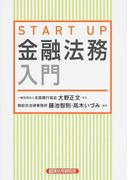 START UP金融法務入門