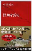 怪魚を釣る (インターナショナル新書)