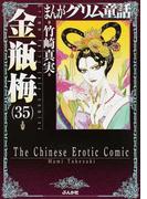 まんがグリム童話 金瓶梅35(ぶんか社コミック文庫)