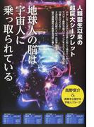 地球人の脳は宇宙人に乗っ取られている 人類誕生以来の超巨大シークレット