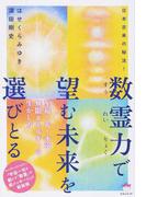 数霊力で望む未来を選びとる 日本古来の秘法! 至福・光・永遠・無限エネルギーの生かし方