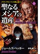 【全1-2セット】聖なるメシアの遺産(レガシー)(竹書房文庫)