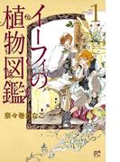 【1-5セット】イーフィの植物図鑑(ボニータコミックス)